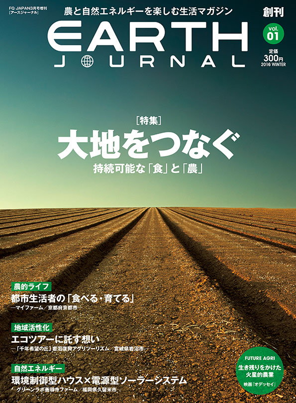 EARTH JOURNAL vol.01