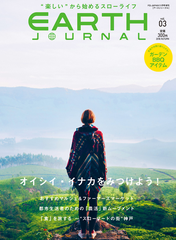 EARTH JOURNAL vol.03