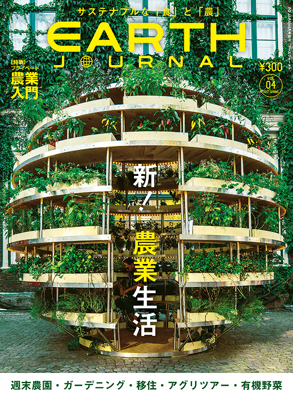 EARTH JOURNAL vol.04