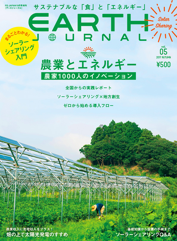 EARTH JOURNAL vol.05