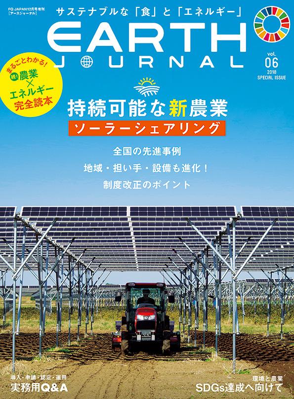 EARTH JOURNAL vol.06